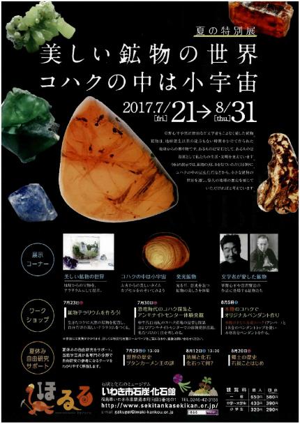 いわき市石炭・化石館ほるる 夏の特別展「美しい鉱物の世界 コハクの中は小宇宙」