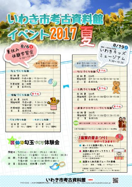 いわき市考古資料館 イベント2017夏