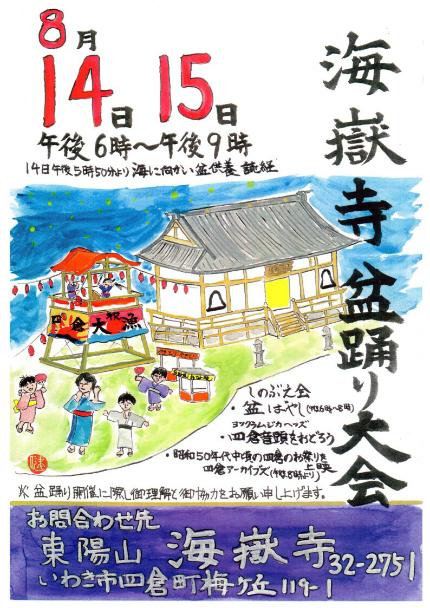 海嶽寺盆踊り大会