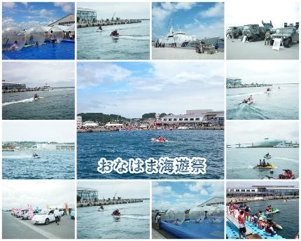 第16回おなはま海遊祭-2