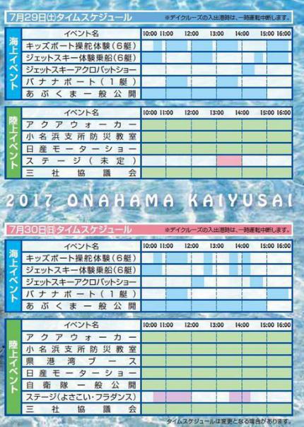 第16回おなはま海遊祭スケジュール
