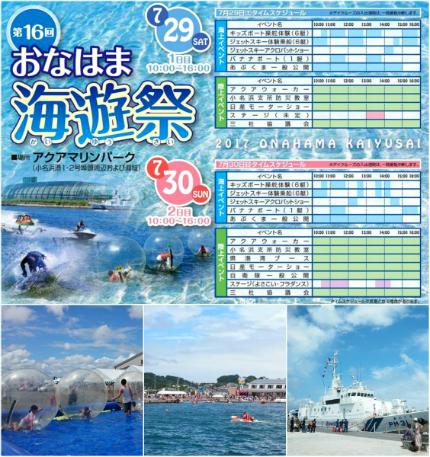 第16回おなはま海遊祭-3