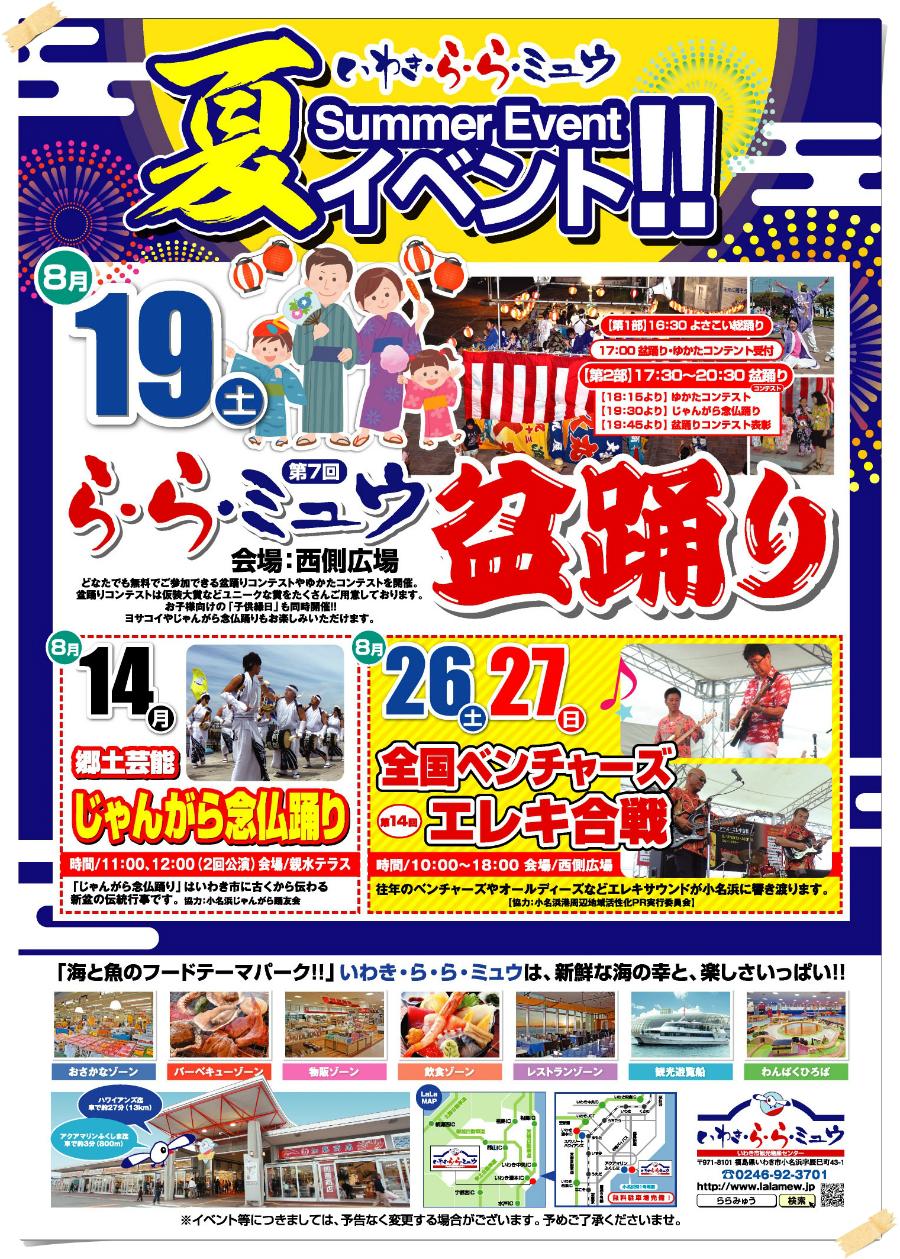 いわき・ら・ら・ミュウ 平成29年8月イベント情報 [平成29年8月9日(水)更新]1