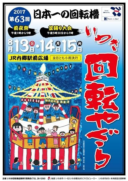20170813-15回転櫓盆踊り大会