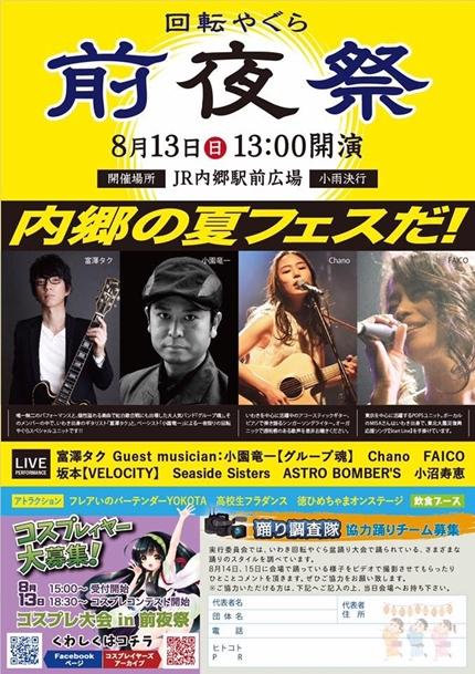 20170813いわき回転櫓盆踊大会 前夜祭