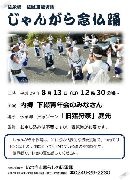 いわき市内観光施設 「じゃんがら念仏踊」の披露について [平成29年8月11日(金・祝)更新]3