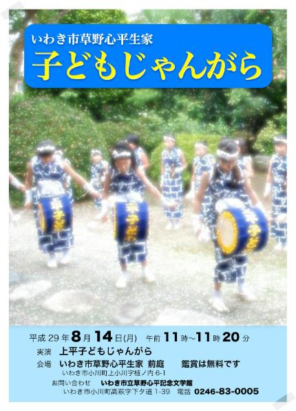 いわき市内観光施設 「じゃんがら念仏踊」の披露について [平成29年8月11日(金・祝)更新]2