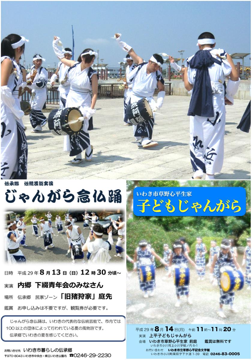いわき市内観光施設 「じゃんがら念仏踊」の披露について [平成29年8月11日(金・祝)更新]1