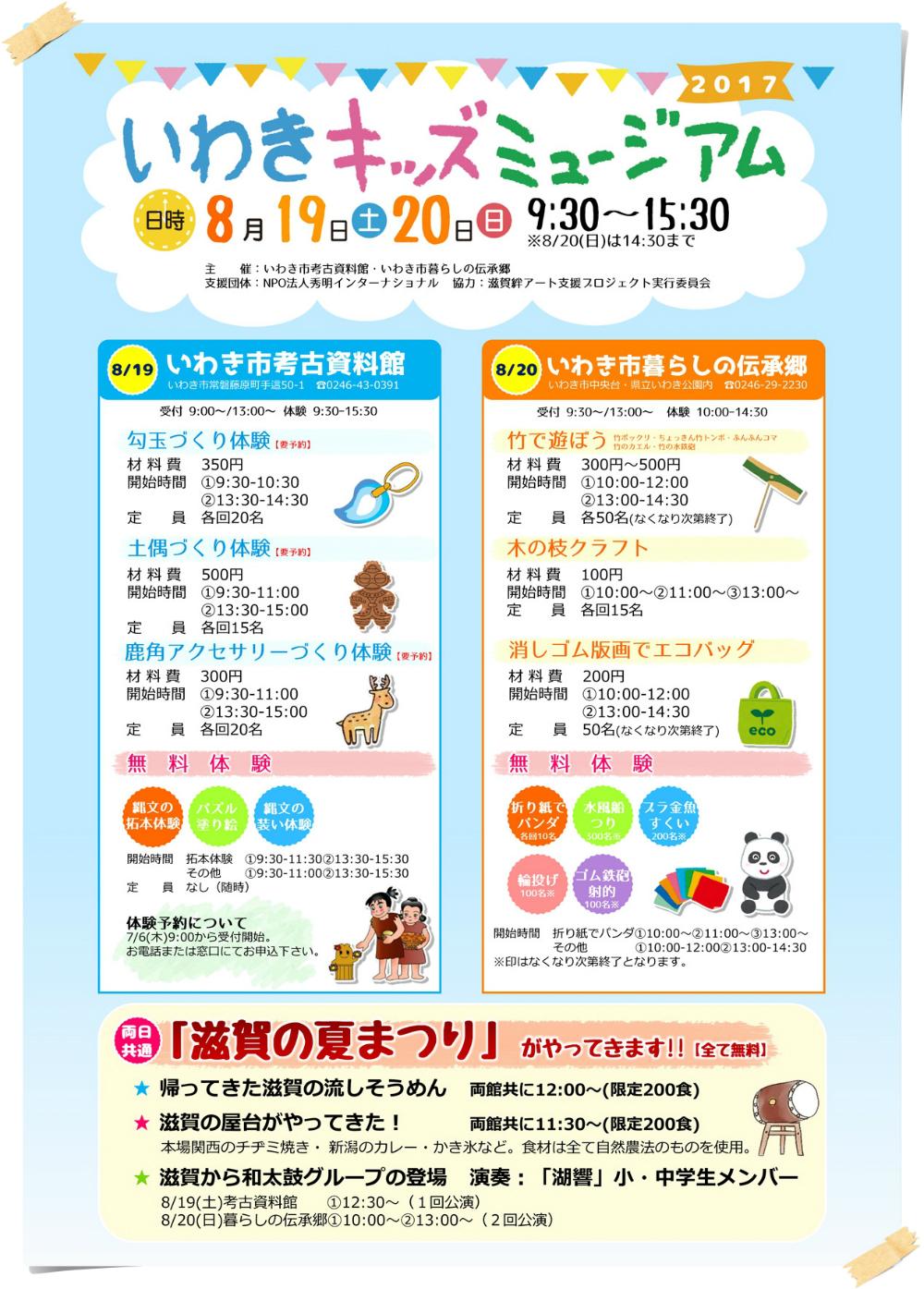 「いわきキッズミュージアム2017」8月19・20日に開催! [平成29年8月12日(土)更新]