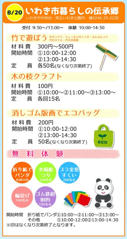 「いわきキッズミュージアム2017」8月19・20日に開催! [平成29年8月12日(土)更新]3