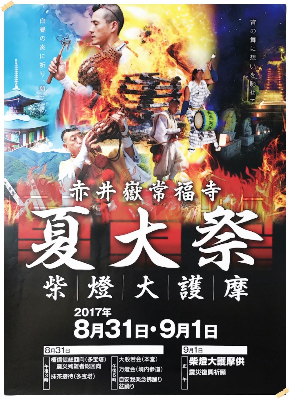 赤井嶽常福寺夏大祭「柴燈大護摩」について [平成29年8月20日(日)更新]1