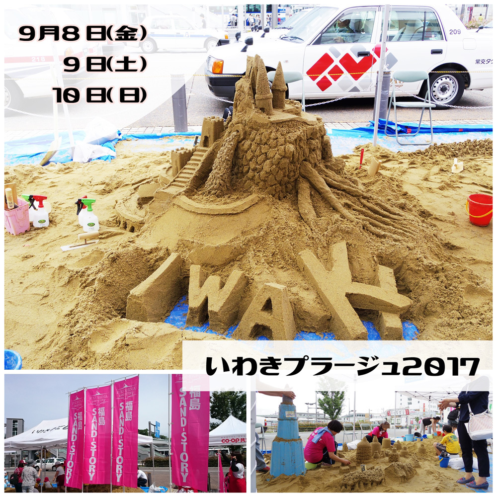 いわき駅前が砂浜になる!「 福島SAND-STORY いわきプラージュ2017」9月8日(金)から開催! [平成29年9月2日(土)更新]