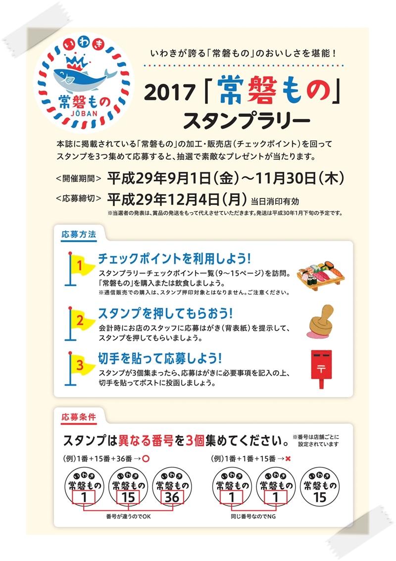 「いわきの水産物「常磐ものガイドブック」第2弾」スタンプラリーがスタート!! [平成29年9月3日(日)更新]3