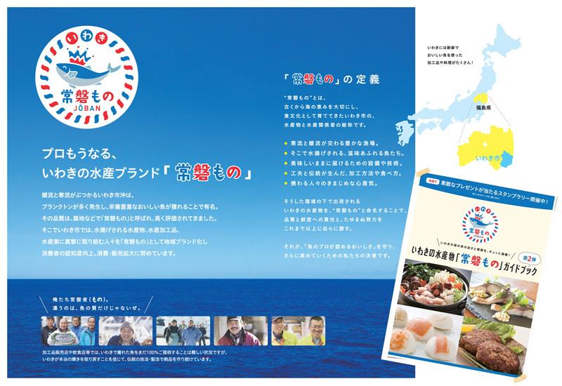 「いわきの水産物「常磐ものガイドブック」第2弾」スタンプラリーがスタート!! [平成29年9月3日(日)更新]1