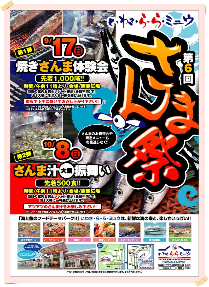 いわき・ら・ら・ミュウ 平成29年9月イベント情報! [平成29年9月4日(月)更新]1