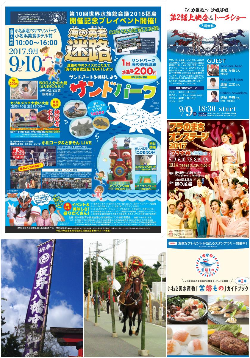 週末イベント情報 [平成29年9月8日(金)更新]1