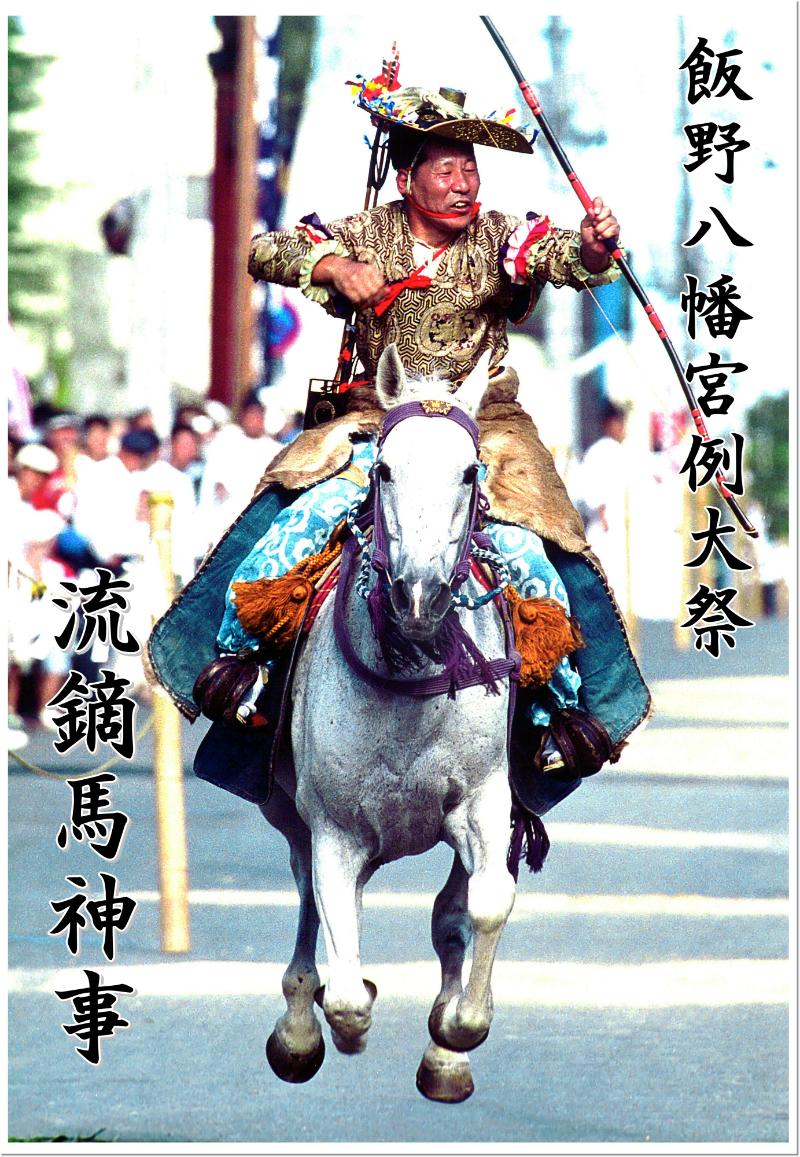 飯野八幡宮例大祭「流鏑馬神事」今日・明日執り行われます! [平成29年9月9日(土)更新]