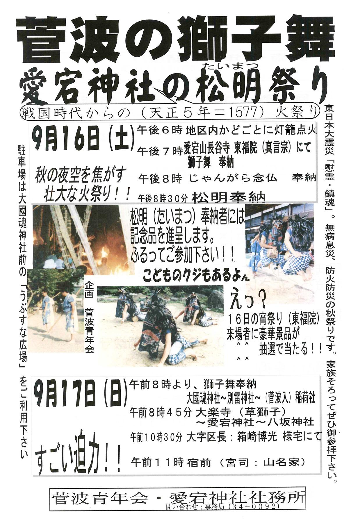 20170916菅波の獅子舞(愛宕神社の松明祭り)