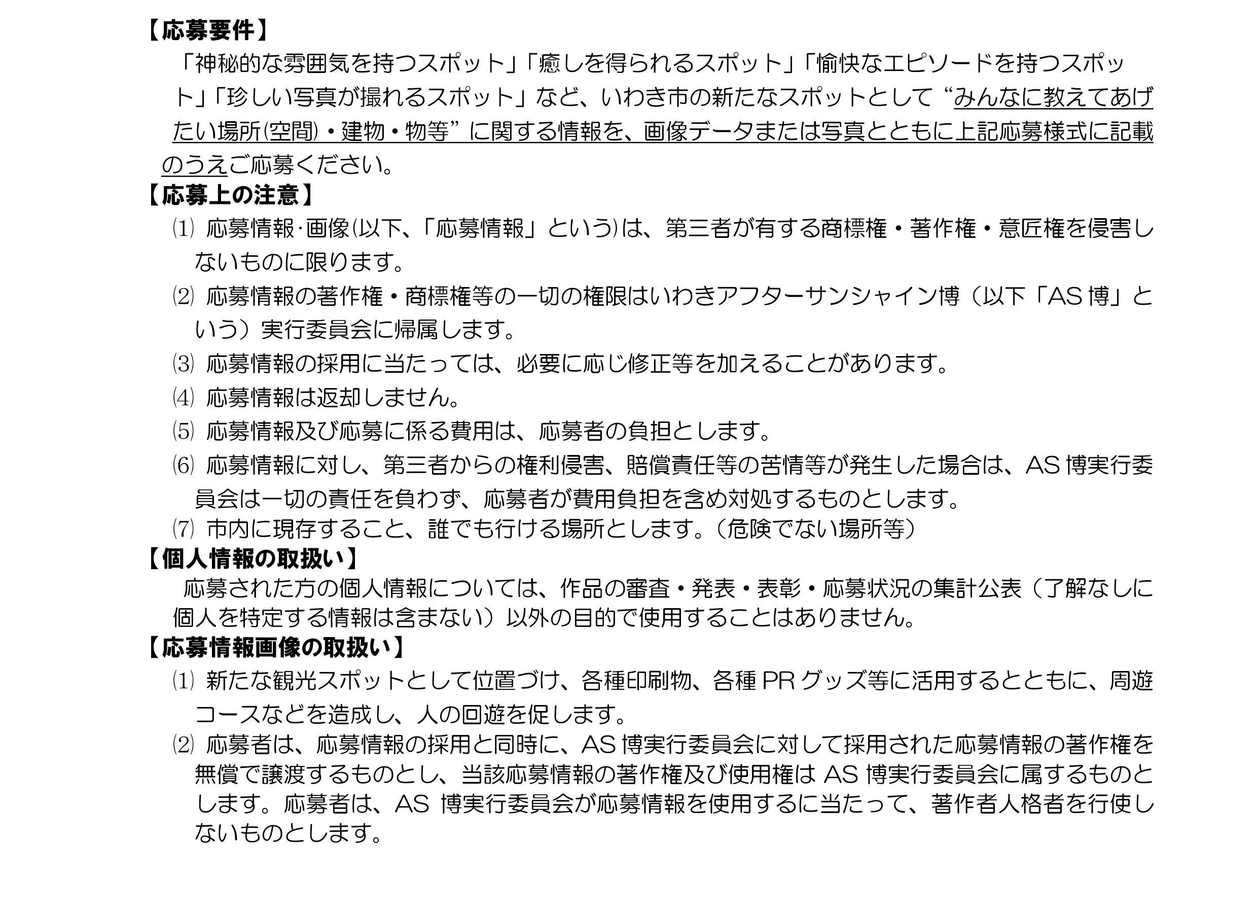 「いわき秘密スポット」情報募集中![平成29年9月17日(日)]2