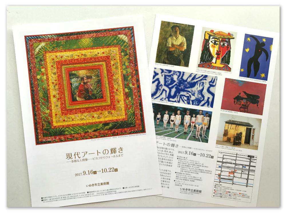 いわき市立美術館 企画展「現代アートの輝き-多様な人間像-ピカソからウォーホルまで」開催中! [平成29年9月18日(月・祝)更新]