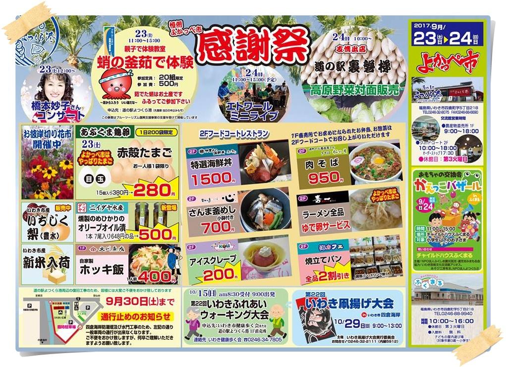 道の駅よつくら港「よかっぺ市」今週末開催![平成29年9月21日(木)更新]1