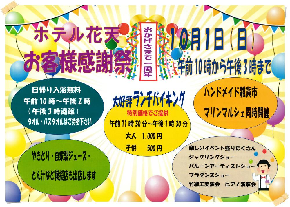 ホテル花天「お客様感謝祭」10月1日(日)開催! [平成29年9月23日(土)更新]1