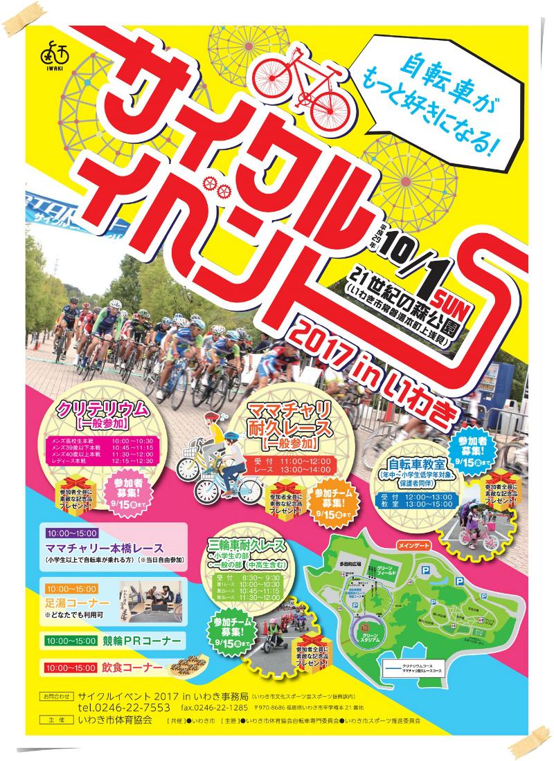 「サイクルイベント2017 in いわき」10月1日(日)開催! [平成29年9月27日(水)更新]1