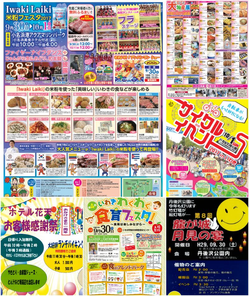 週末イベント情報 [平成29年9月29日(金)更新]2