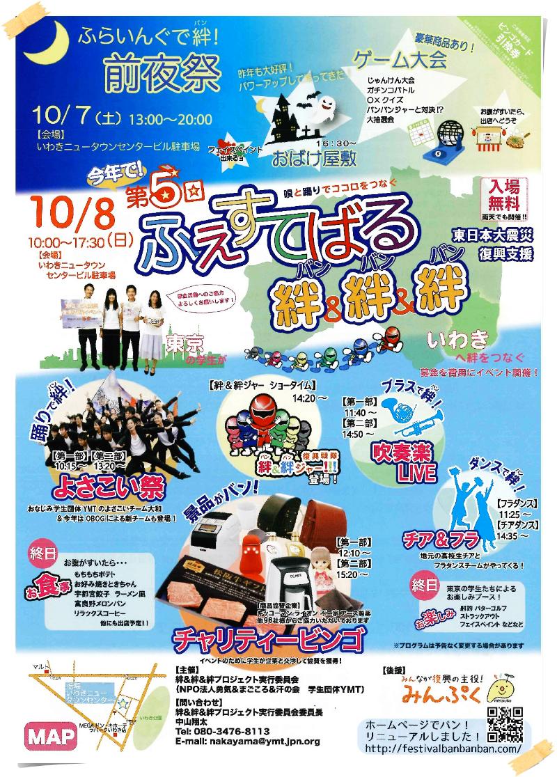 「第5回ふぇすてばる絆&絆&絆」10月8日(日)開催! [平成29年10月1日(日)更新]