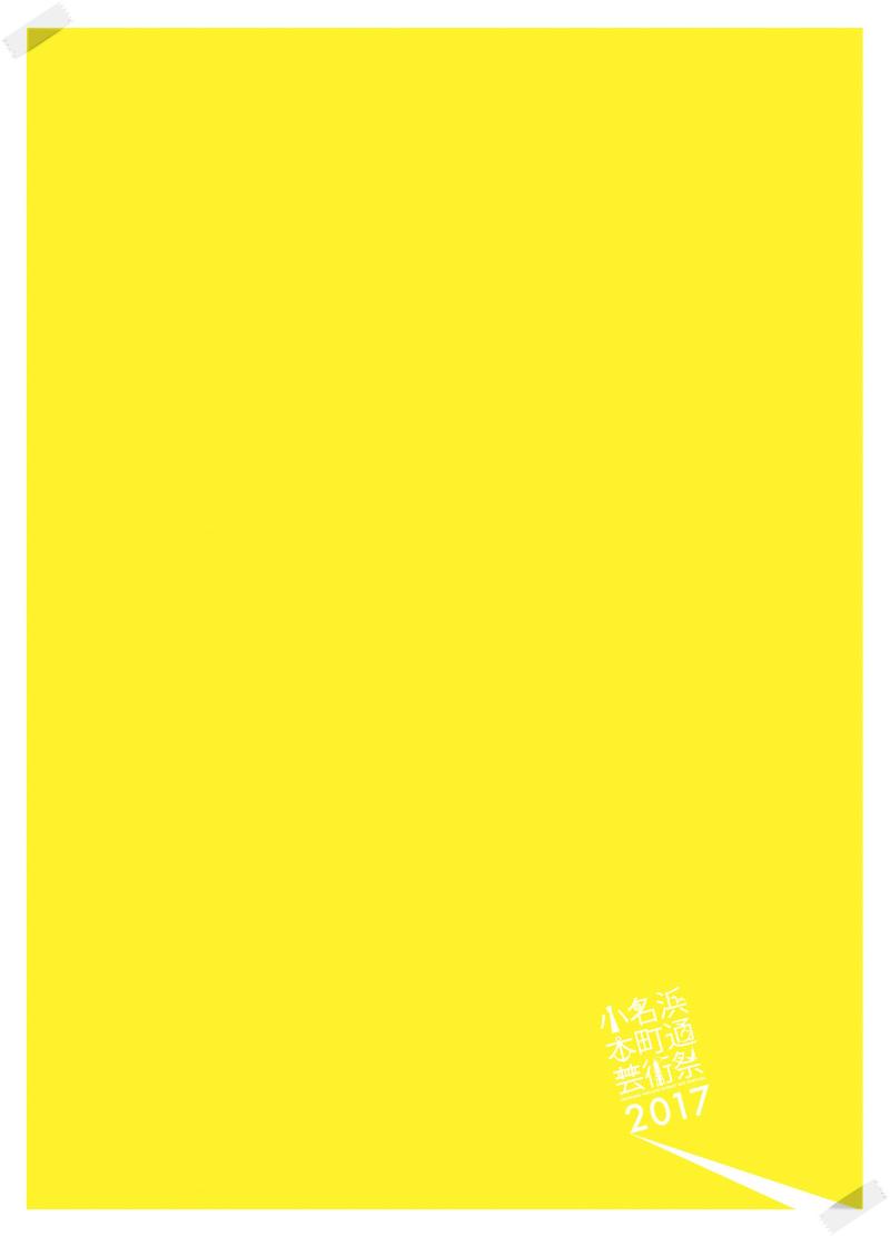 「小名浜本町通り芸術祭2017」10月8日(日)・9日(月・祝)開催! [平成29年10月2日(月)更新] 1