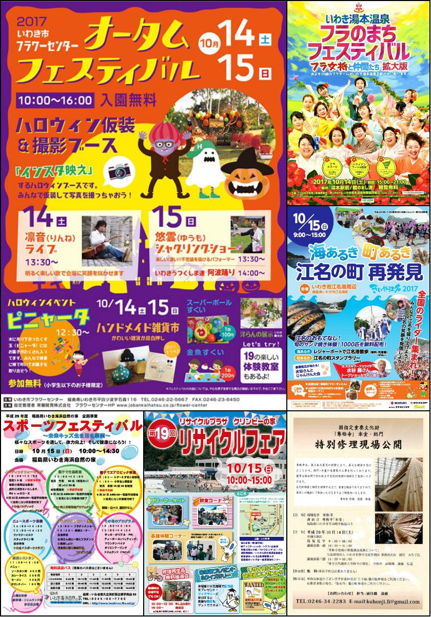 週末イベント情報 [平成29年10月13日(金)更新]