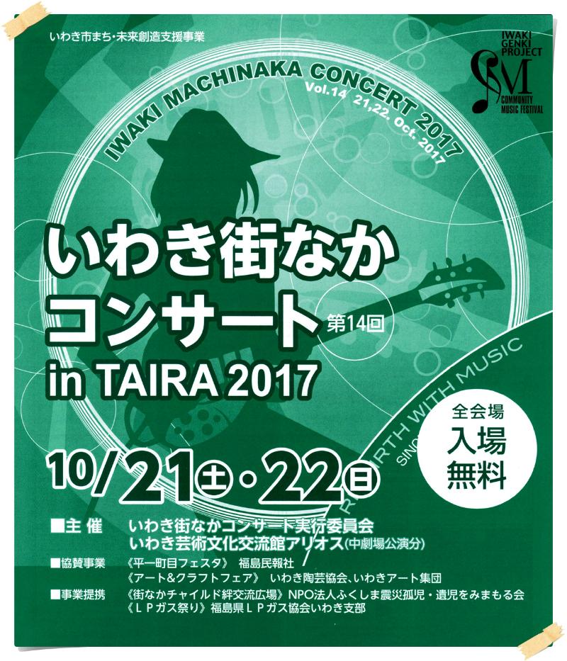 「いわき街なかコンサート in TAIRA 2017」今週末開催! [平成29年10月15日(日)更新]