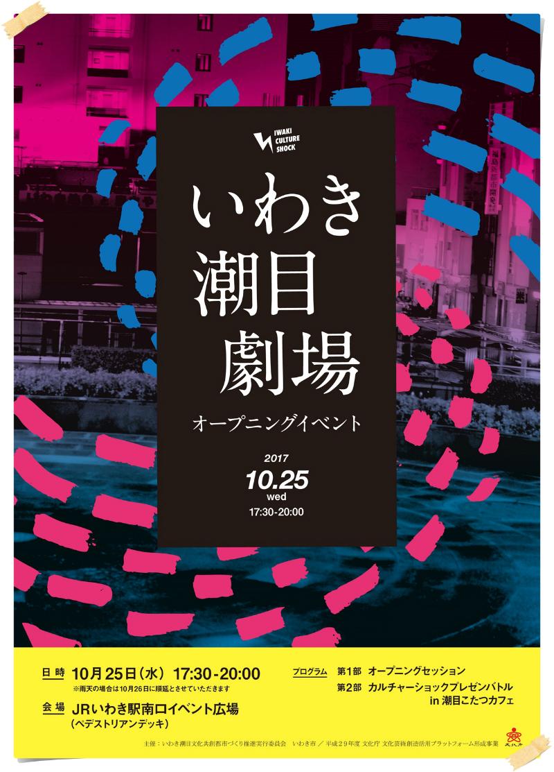 いわき潮目劇場「オープニングイベント」10月25日(水)開催! [平成29年10月23日(月)更新]1