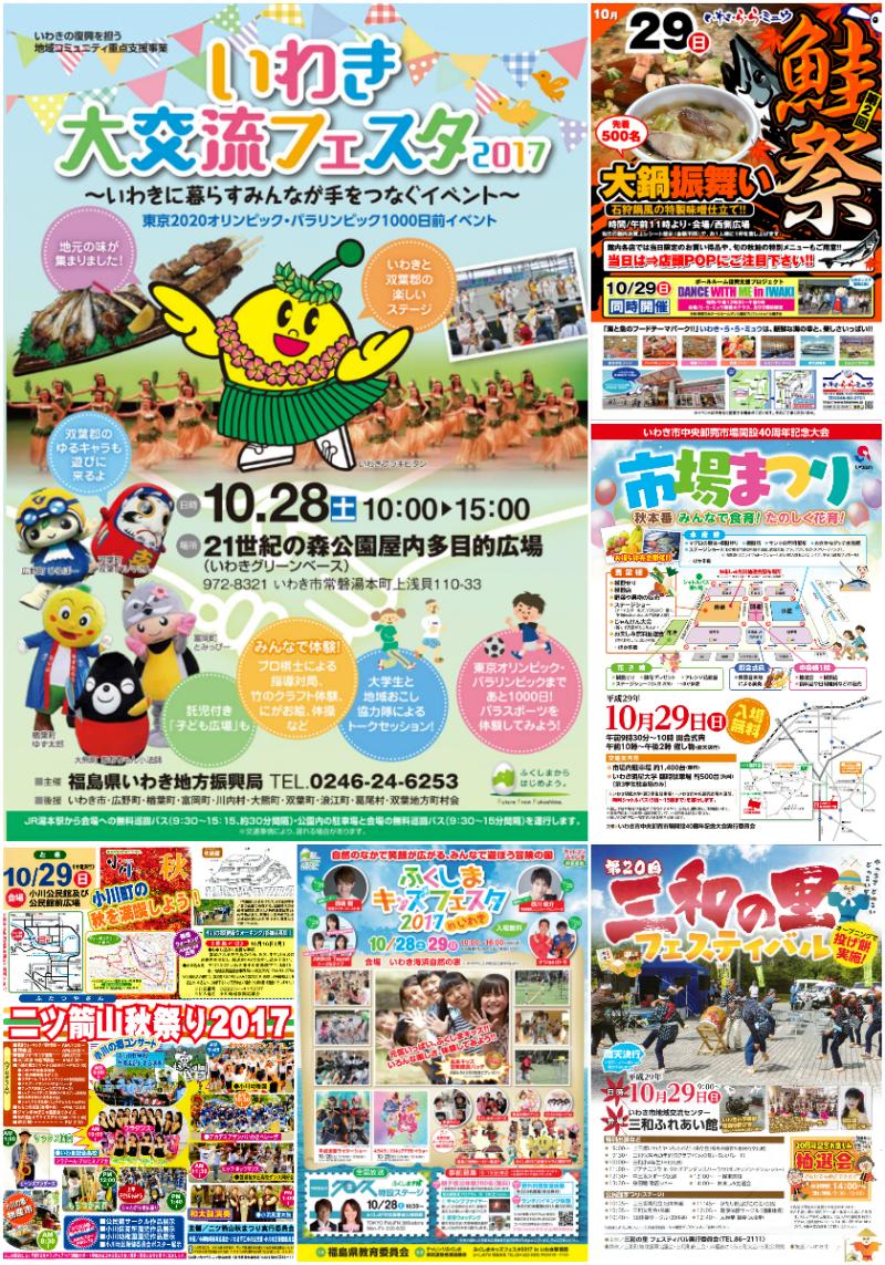 週末イベント情報 [平成29年10月27日(金)更新]
