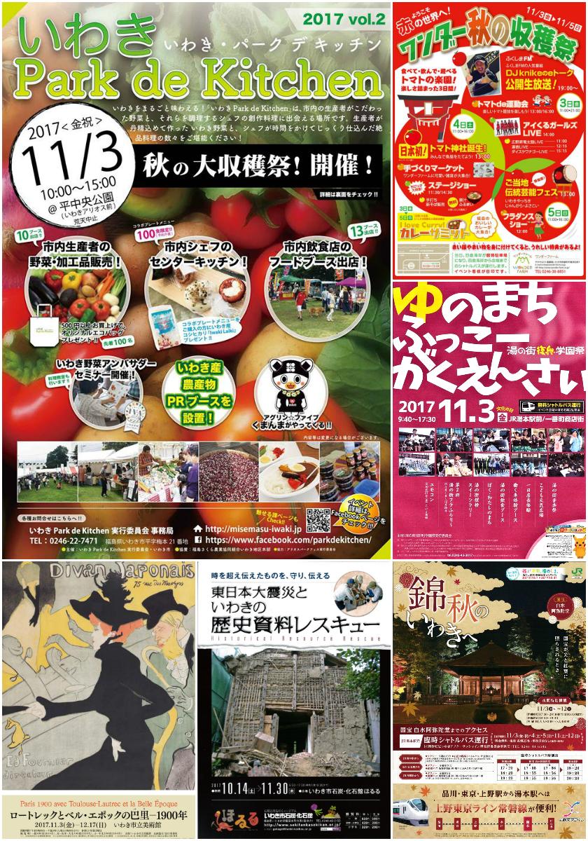 週末イベント情報 [平成29年11月3日(金・祝)更新]