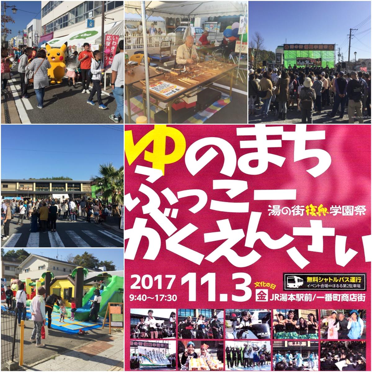「湯の街復興学園祭」イベントリポート! [平成29年11月4日(土)更新]