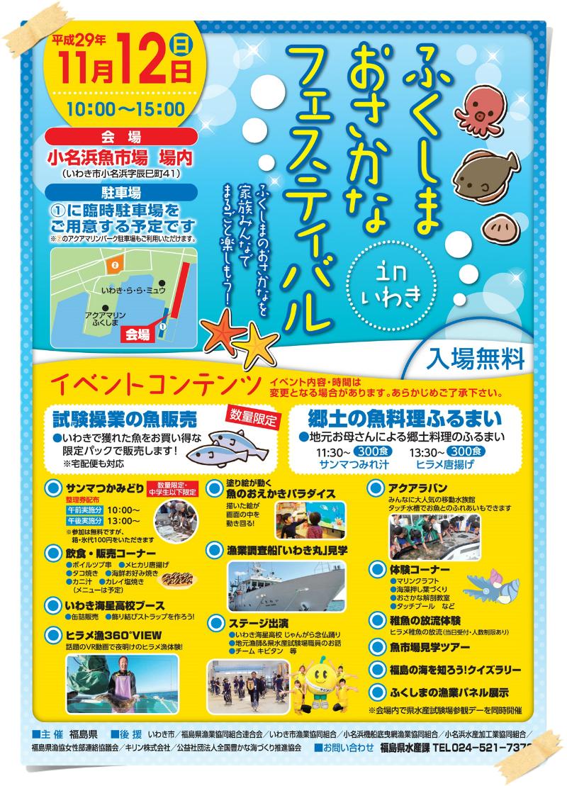 「ふくしまおさかなフェスティバル in いわき」11月12日(日)開催! [平成29年11月10日(金)更新]1