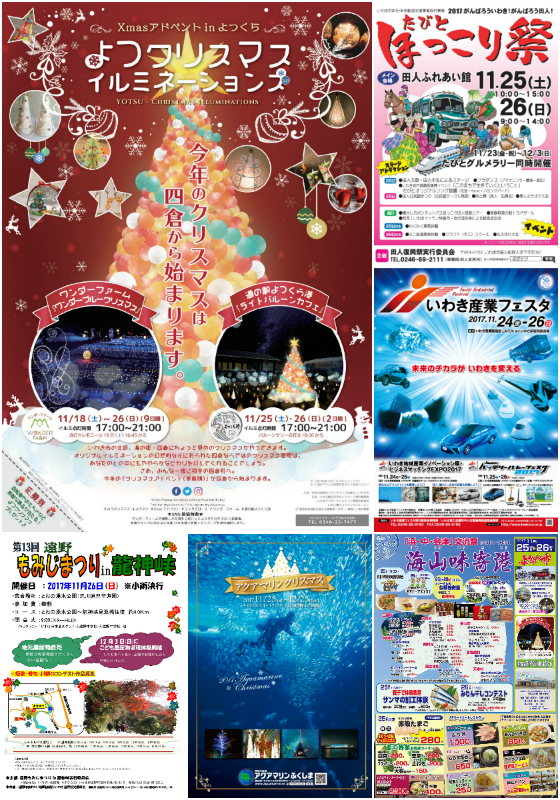 週末イベント情報 [平成29年11月24日(金)更新]