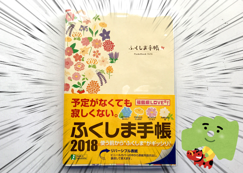 ご当地手帳「ふくしま手帳」をご存知ですか!? [平成29年12月30日(土)更新]1