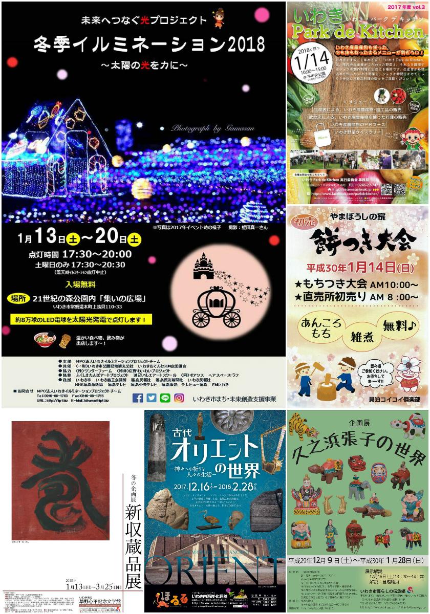 週末イベント情報 [平成30年1月12日(金)更新]