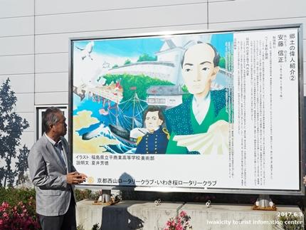 磐城平藩主・安藤信正公の銘板除幕式が行われました! [平成29年6月4日(日)更新]3