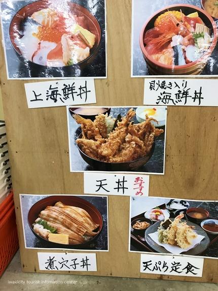 いわき巡り食編 「さかなや屋食堂ウロコジュウ」でお魚ランチ♪ [平成29年5月24日(水)更新]4