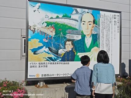 磐城平藩主・安藤信正公の銘板除幕式が行われました! [平成29年6月4日(日)更新]5