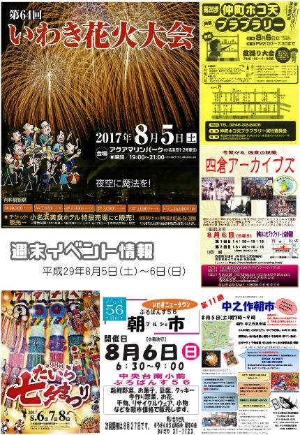 週末イベント情報 [平成29年8月4日(金)更新]