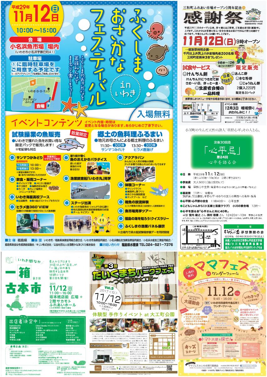 週末イベント情報 [平成29年11月11日(土)更新]