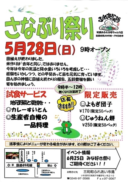 三和町ふれあい市場イベントさなぶり祭り[平成29年5月23日(火)更新]tags[福島県]