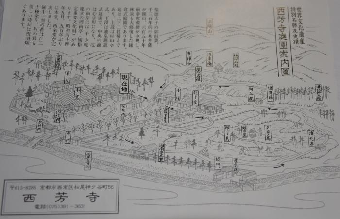 西芳寺全景