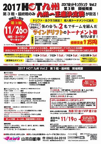 2017HOT2_3gaiyou.jpg