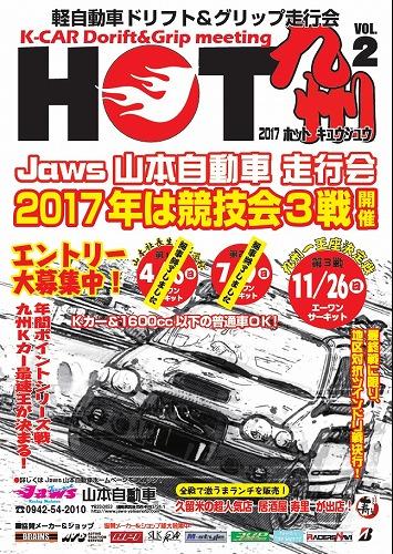2017HOT2_3kokuchi.jpg
