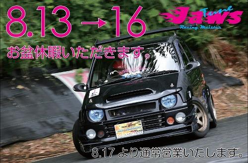 2017_obonyasumi.jpg